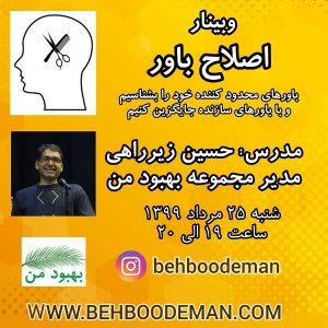 وبینار اصلاح باور